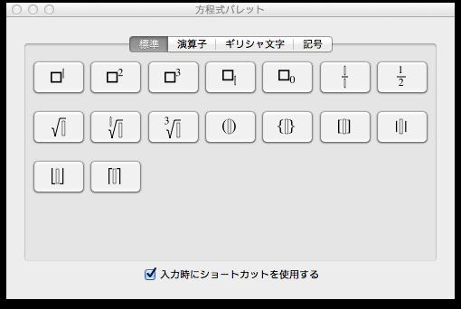 スクリーンショット 2014-01-23 11.50.33
