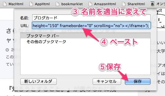 bookmarklet4