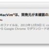 Macでアプリを開く際、「開発元が未確認のため」って言われた場合の対処法
